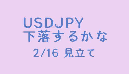 2/16 USDJPY見立て 来週は下落の週になる予感