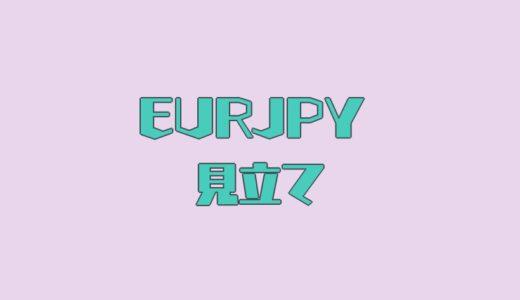 2/7 EURJPY今後の予想 三角保ち合いだけど・・