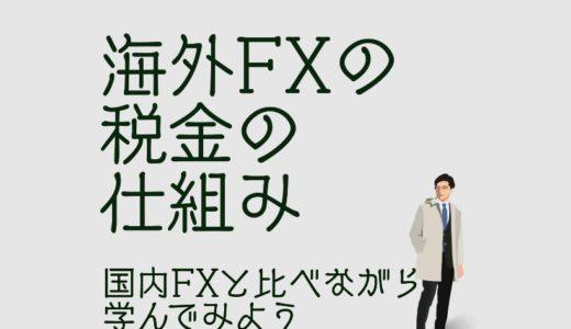 確定申告の前に知っておきたい海外FXの税金の仕組み | 初心者必見