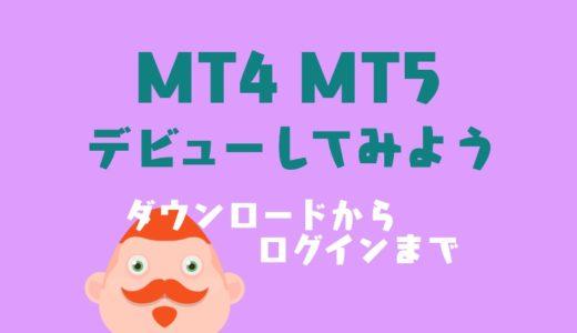 【XM編】 MT4/MT5をダウンロードして、ログインする方法