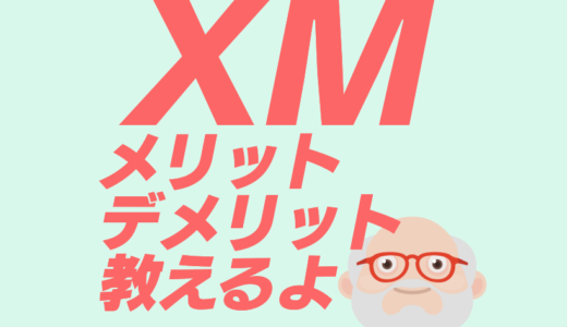 XMの魅力を徹底解剖。知っておきたいメリット・デメリット