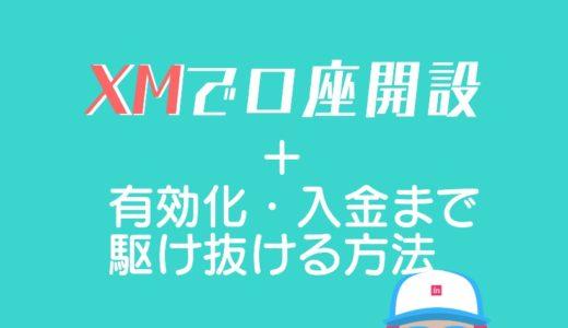 【簡単5分】XMの口座開設・有効化・入金まで 追加口座も説明するよ