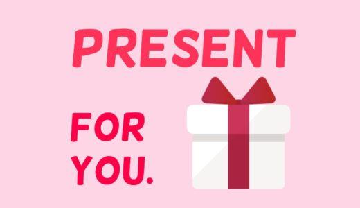 プレゼント受け取りページ