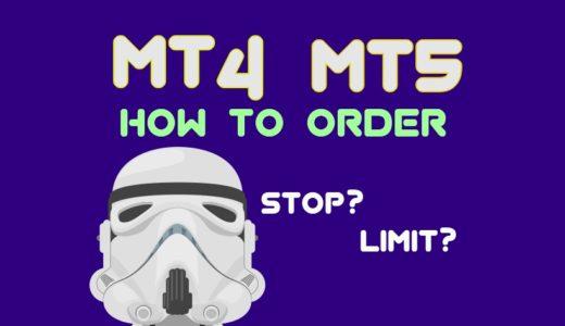 【スマホ版】MT4 / MT5での注文方法・注文画面の見方が5分で分かる記事
