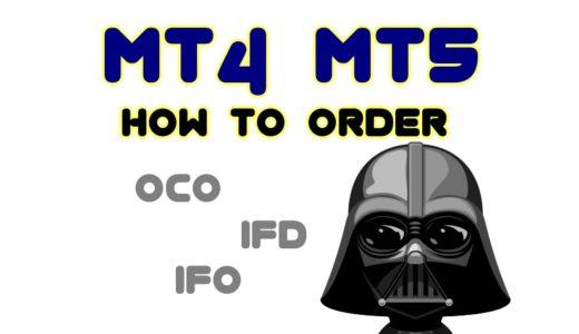 【PC版】MT4/ MT5での注文方法の全てを解説 | OCO,IFD,IFO注文も可能!