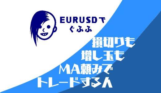 EURUSD結果|MAを味方につけて増し玉も損切りも決定するトレード