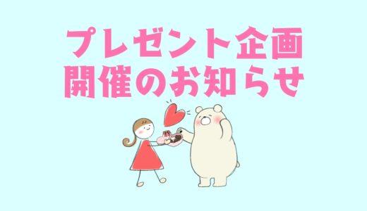 ギフトカードプレゼント企画第二弾 最高額は1万円!