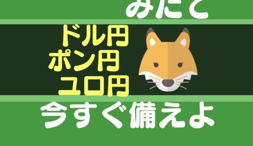 【戦略】今すぐ戦えそうなトレンド、反発に期待できるラインを発見|ドル円、ユロ円、ポン円