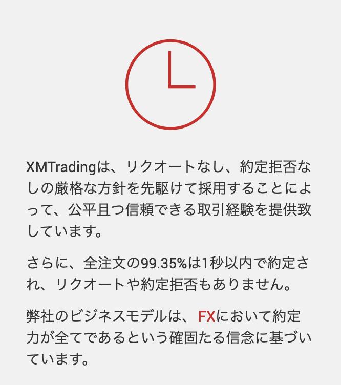 XMは全注文の99.35%は1秒以内で約定する