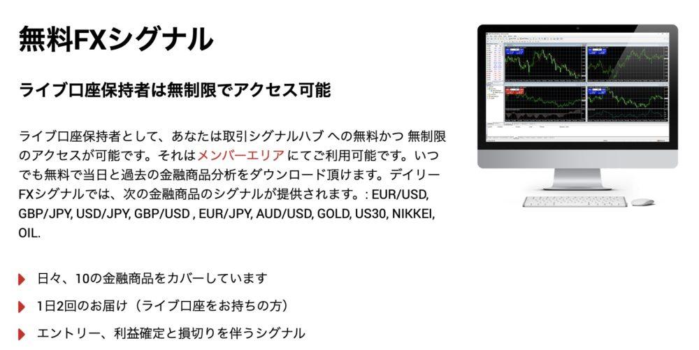 XMは無料の売買シグナルを配信しています。