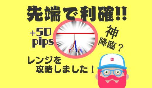 【神降臨トレード】約50pips獲得!シンプルなレンジの戦い方でドル円を攻略しました。