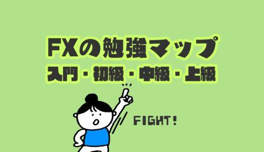FX勉強方法マップ【入門、初級、中級、上級全15記事】