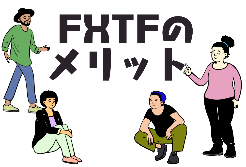 FXTFを利用するメリット