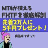 MT4が使える国内業者「FXTF」を徹底解剖。