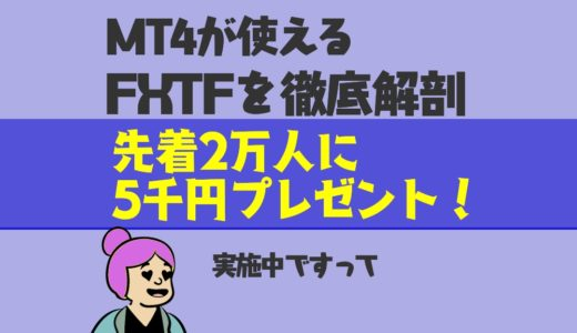 【FXTFの評判】MT4が使える国内業者|今なら5000円獲得の大チャンス