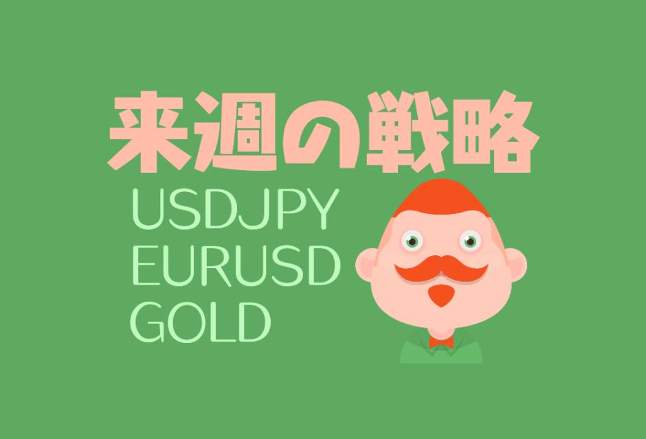 11月7日 来週の戦略 USDJPY,ERUUSD,GOLD