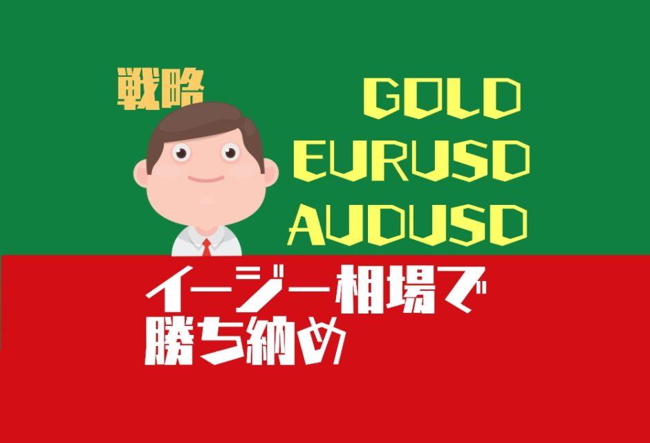 相場予想戦略 EURUSD GOLD AUDSUD