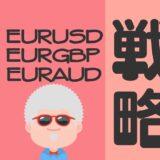 【戦略】100pipsの値幅で50pipsを狙えば余裕説|EURUSD,EURGBP,EURAUD