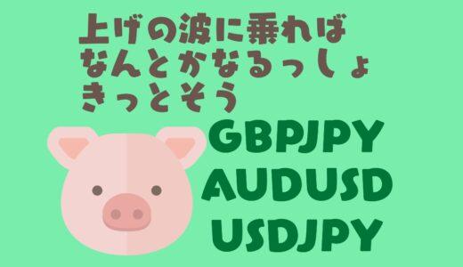 【戦略】上げの大波に乗る感じでトレードしていきます! AUD,GBP,USD