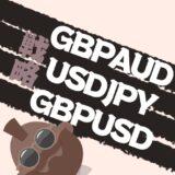 【戦略】停滞期の今こそ長期足を戦場にせよ|GBPAUD,USDJPY,GBPUSD