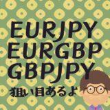 【戦略】FXデイトレードに激オススメ相場、逆張りトレーダー注目の通貨ペア|EURJPY,EURGBP,GBPJPY
