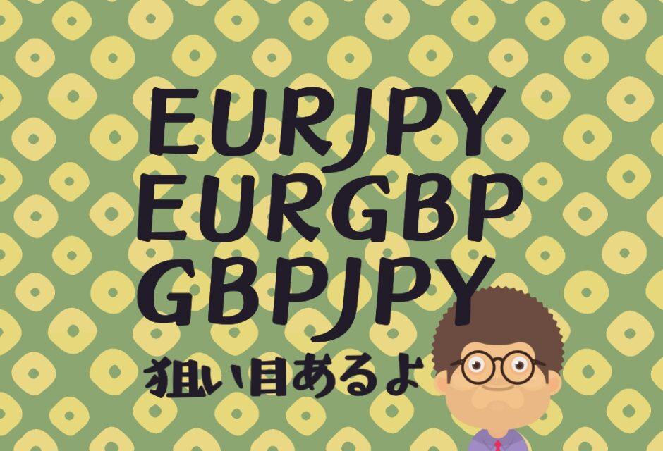 FX相場分析 EURJPY EURGBP GBPJPY