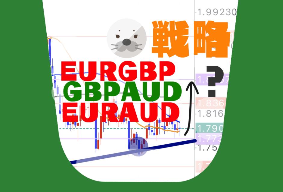 【相場予想】EURGBP、GBPAUD、EURAUD数百pipsの値幅で勝負できるチャンスです