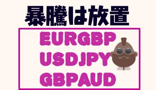 【戦略】勢いのいい相場は放置!こっちの方が簡単そう|EURGBP, GBPAUD, USDJPY