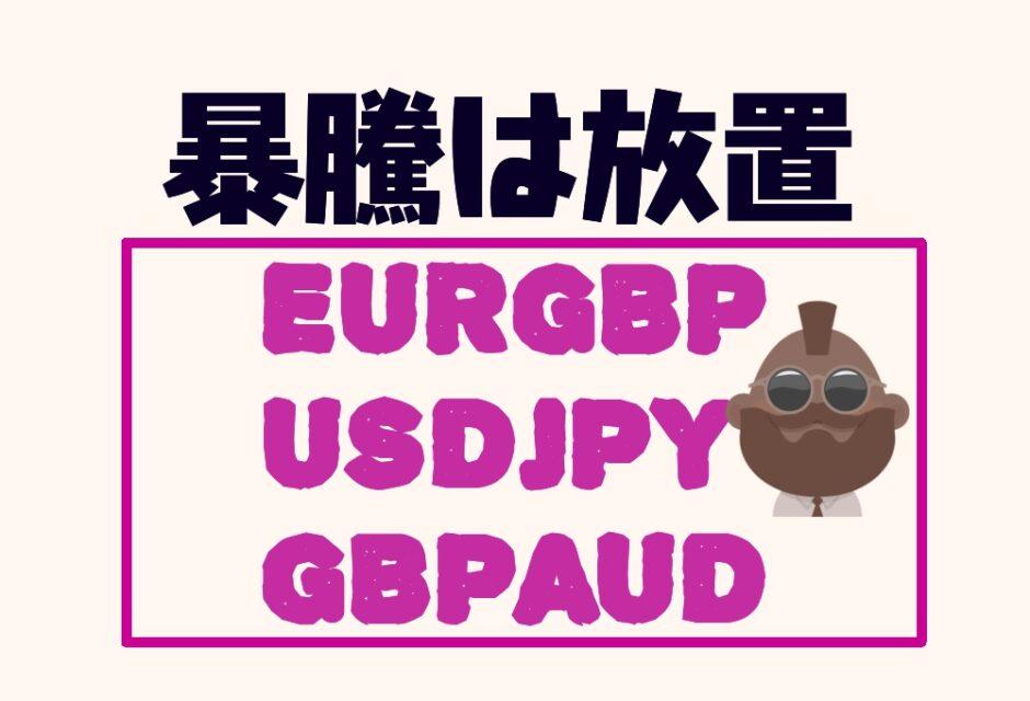 来週のFX予想 EURGBP USDJPY GBPAUD