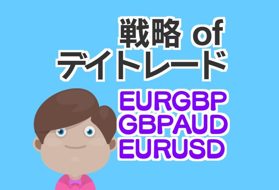 FXデイトレード戦略 EURGBP GBPAUD EURUSD