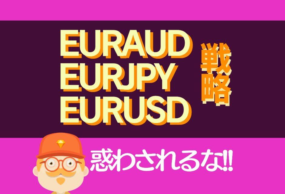 EURAUD 100pipsの波で勝負せよ EURJPY 2つのラインが破られるまでは上! EURUSD トリプルトップ(仮称)は無視 ちなみにトリプルトップの基本って?下方ブレイクでしかけるのは微妙
