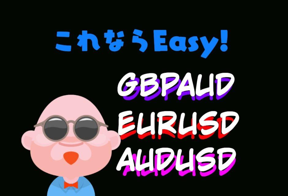 FX戦略 GBPAUD EURUSD AUDUSD 相場予想