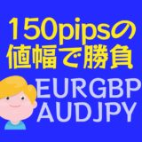 【FX戦略】トレンドの継続を信じられるか?|150pipsの値幅で挑戦 AUDJPY, EURGBP