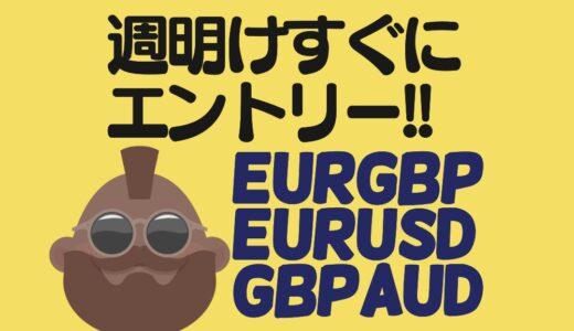 【戦略】週明けすぐにエントリーを狙います。EURGBP, EURUSD, GBPAUD