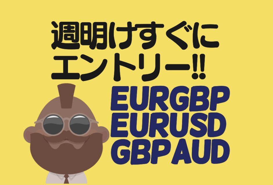 戦略 EURGBP EURUSD GBPAUD