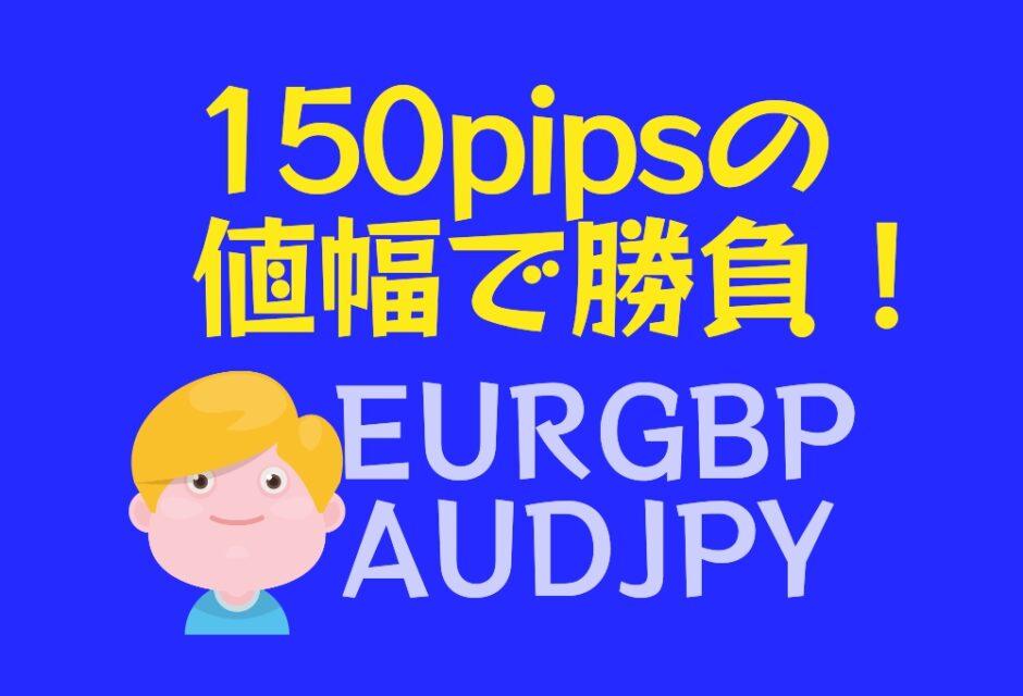 150pipsの値幅で勝負 EURGBP AUDJPY FXトレード戦略